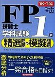 FP技能士1級学科試験精選問題&模擬問題〈'09~'10年版〉