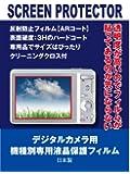 AR液晶保護フィルム キャノン Canon EOS Kiss X5専用(反射防止フィルム・ARコート)【クリーニングクロス付】