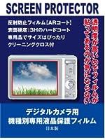 AR液晶保護フィルム パナソニック Panasonic LUMIX DMC-S2 専用(反射防止フィルム・ARコート)【クリーニングクロス付】
