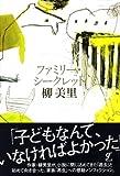 ファミリー・シークレット(書籍)