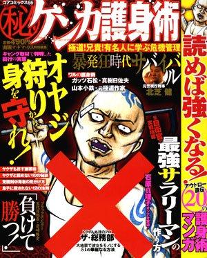 (秘)ケンカ護身術―極道!兄貴!有名人に学ぶ危機管理 (コアコミックス 66)