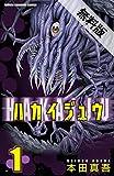 ハカイジュウ(1)【期間限定 無料お試し版】 (少年チャンピオン・コミックス)