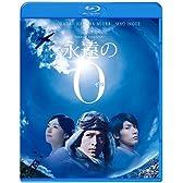 永遠の0 Blu-ray通常版