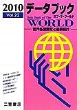 データブック・オブ・ザ・ワールド―世界各国要覧と最新統計〈2010 Vol.22〉