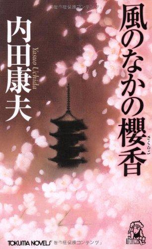 風のなかの櫻香 (トクマ・ノベルズ)