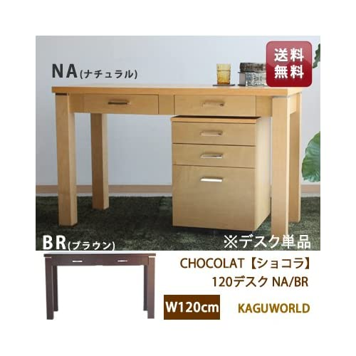 CHOCOLAT(ショコラ)120デスク BR
