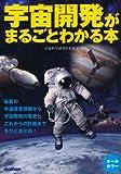 宇宙開発がまるごとわかる本