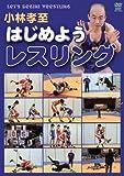 小林孝至 はじめようレスリング [DVD]