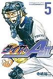 ダイヤのA act2(5) (週刊少年マガジンコミックス)