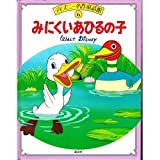 The Ugly Duckling (Classic Fairy Tales Disney Hall) (1987) ISBN: 4061942565 [Japanese Import]