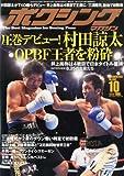 ボクシングマガジン 2013年 10月号 [雑誌]