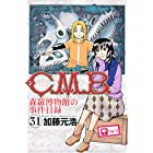 C.M.B.森羅博物館の事件目録(31) (月刊少年マガジンコミックス)