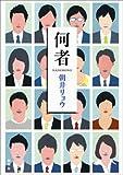 何者   (新潮社)