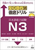 Pattern-Betsu Tettei Drill JLPT N3 with CDs