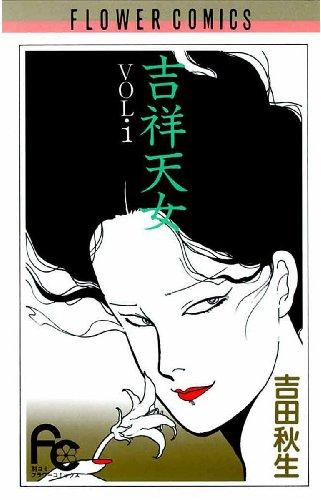 吉祥天女(1) (フラワーコミックス)