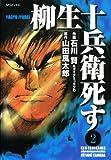 柳生十兵衛死す 2 (SPコミックス)