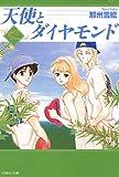 天使とダイヤモンド (白泉社文庫)