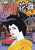 女帝花舞 28 (ニチブンコミックス)