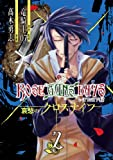 ROSE GUNS DAYS 哀愁のクロスナイフ (2) (デジタル版ビッグガンガンコミックス)