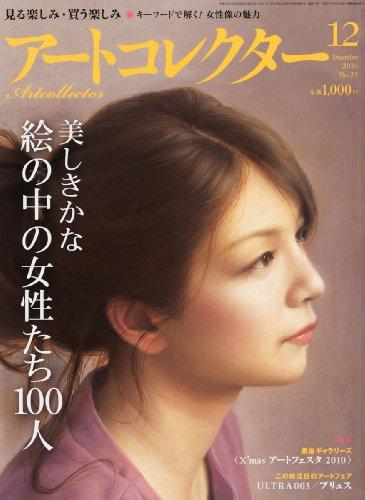 アートコレクター 2010年 12月号 [雑誌]