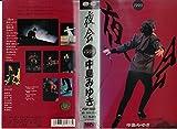 ���1990 ����ߤ椭 [VHS]