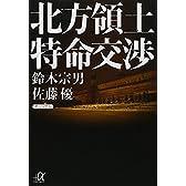北方領土 特命交渉 (講談社+α文庫)