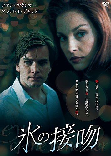 氷の接吻 [DVD]