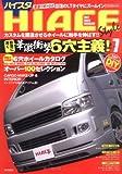 HIACE Style Vol.7 (7) (CARTOP MOOK)