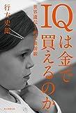 IQは金で買えるのか 世界遺伝子研究最前線 (朝日新聞出版)