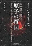 原子の帝国 (創元SF文庫)