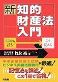 新・知的財産法入門—ここから読む・こう覚える   (同友館)
