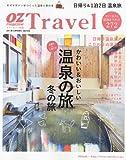 OZ magazine増刊 OZ Travel 温泉の旅 2011年 12月号 [雑誌]