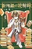 新海綴の読解録(1) (少年マガジンコミックス)