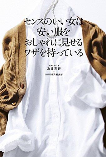 為井真野 センスのいい女は安い服をおしゃれに見せるワザを持っている 大きい表紙画像
