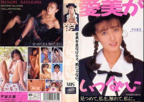 愛美がいっぱい [VHS]