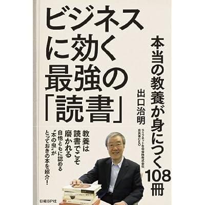 ビジネスに効く最強の「読書」 本当の教養が身につく108冊