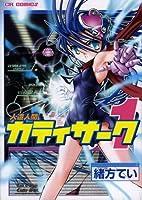 人造人間カティサーク 1 (CR COMICS)