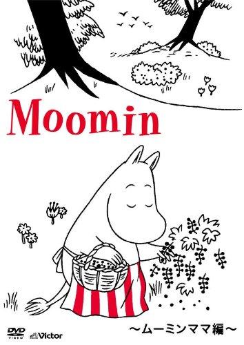 楽しいムーミン一家~ムーミンママ編~ [DVD]
