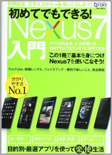 初めてでもできる! Nexus7 入門 (超トリセツ)