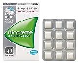 【指定第2類医薬品】ニコレットアイスミント 24個 ランキングお取り寄せ