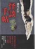 怪談手帖 呪言 (竹書房文庫)