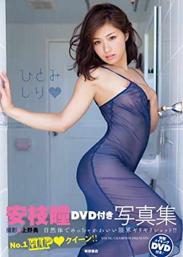 安枝瞳DVD付き写真集 ひとみしり