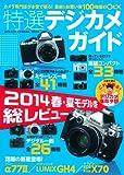 特選デジカメガイド (Gakken Camera Mook)