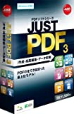 JUST PDF 3 [作成・高度編集・データ変換] 通常版