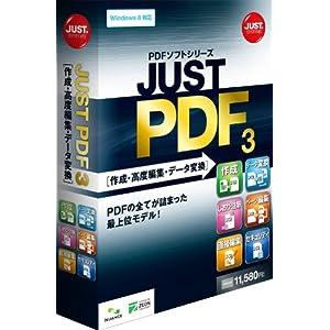 just pdf 2 無料