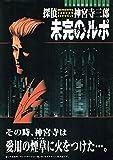 探偵神宮寺三郎~未完のルポ~ (ゲーム必勝法スペシャル) 勁文社