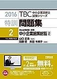 特訓問題集〈2〉中小企業経営・政策 中小企業施策総覧〈平成27年度版〉 (TBC中小企業診断士試験シリーズ)