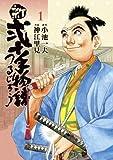 新・弐十手物語つるじろう 1 (キングシリーズ)