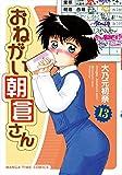 おねがい朝倉さん (13) (まんがタイムコミックス)