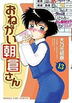 おねがい朝倉さんの最新刊